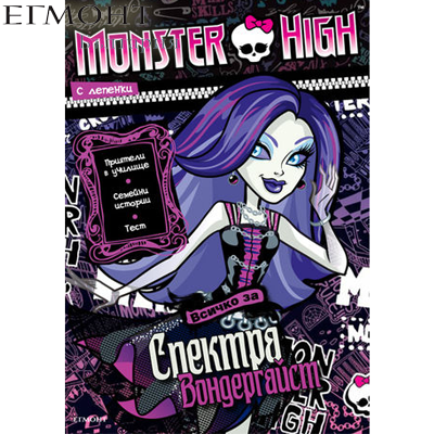 Simonovi bg shop for Monster advanced search